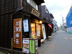 ひがし茶屋街に寄った目的はこちらです。 「天野茶店」さん。ここの加賀棒茶が美味しくて大好き! 100gを2袋頂きました。 冬の寒い時期に飲むのが楽しみ…。  今回は利用しませんでしたが、お店の奥にはカフェもあるんですよ~。 次は利用しなくちゃ…!