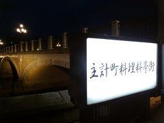 浅野川を渡ると、右手に主計町茶屋街があります。 すっかり暗くなりました…!