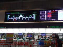 8月23日6時51分、羽田空港第1ターミナルに到着。5週間前は約48%が欠航になっていましたが、やはり「Go To Travel キャンペーン」の影響か、今日の欠航は約18%とかなり元に戻ってきていました。ただこの時点では、東京発着の旅行はキャンペ-ンの対象外であったので仕方ないですね。
