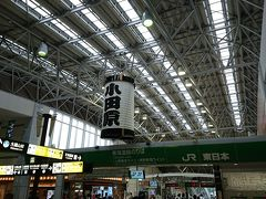 小田原駅 提灯が復活してました