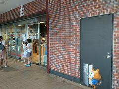 二俣川駅 SOTETSU GOODS STORE