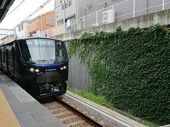 西谷駅から新宿行