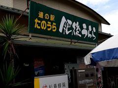 AM11時35分。「道の駅たのうら」にピットイン。  まだまだ熊本県内です。熊本県って案外広いんですね~。。。