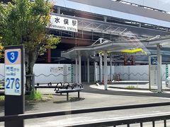 九州新幹線の新水俣駅があったり、、、一般道で来て正解ですね。 高速道路だと味気ない、、、