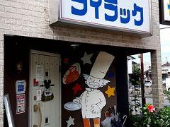 何だか古めかしいレストランです。