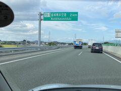 【益城熊本空港】で落っこちて