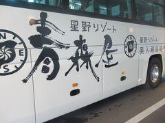 この後はいよいよ奥入瀬渓流の散策アクティビティに参加です。 まずは9:30発の青森屋のバスで同じ星野リゾートの系列の奥入瀬渓流ホテルに向かいます。