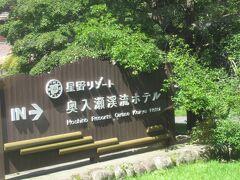 そして、奥入瀬渓流ホテルにつきまして、ここから11:00の集合時間まで、ちょっとロビーで待ちます。青森県は広いのですね。バス移動といっても一時間強もかかるんですよね。