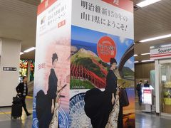 新山口駅からスタートです。