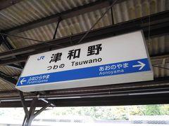 津和野駅に到着。このまま乗り続けてもいいんですが、特急料金節約のためここで降ります。