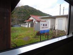青原駅。こういう何気ない駅で降りるのも良いものです。