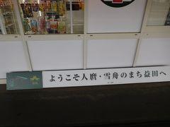 益田駅での乗り換え時間は30分程。町を散策します。