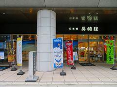 日本橋や東京駅周辺には全国のアンテナショップが点在しておりますが、本日用があったのは日本橋長崎館。 長崎県のアンテナショップです。 https://nagasakikan.jp/