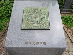 日本橋は日本の起点、いろいろなものがこの橋にはある。 まずは日本国道路元標。 1604(慶長9)年、五街道の起点と定められた日本橋。 明治時代に入ると橋の中央が全国の国道の起点と定められました。