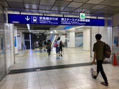 羽田空港第1・第2ターミナル駅 (京浜急行電鉄空港線)