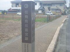川原寺からすぐ近くに飛鳥板葺宮があります。