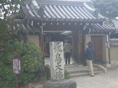 またまた近くにある、飛鳥寺へ。