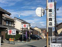 13<丸吉堀江商店> こちらは、「丸吉堀江商店」。 舞阪地区には「堀江」という名字が多いようですね。 ※http://marukichi-jp.net/index.html