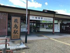 大阪の阿部野橋から近鉄11:20発の吉野行き急行で 12時過ぎに飛鳥駅へ到着!思っていたほど遠くない。  確か大阪、奈良、京都の一日乗り放題切符が1000円という お得な切符を前回奈良へ来た時の車内吊りで知り、 近鉄阿部野橋駅の切符売場で聞いてみると、 当日の購入は駄目で前日までに日付を指定しないと購入できないとか。 急に思いついて行っちゃう私には無理なお得切符でした。  ここでいつもの名前の疑問が。 明日香村と飛鳥駅、同じアスカなのに漢字がどうして違うの~?