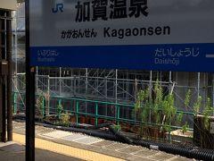 加賀温泉駅に到着  駅舎は工事中 ホームから出口まで 結構距離(200m弱)があります  朝のうちに宿に連絡し 到着の時間を伝えて お迎えをお願いしました  タクシーが迎えに来ていました