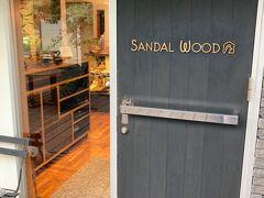 公園から15分弱ほどにある、本日の宿、Hotel SANDALWOODに到着。