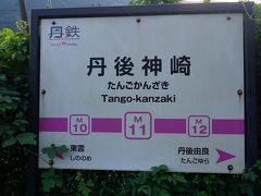 ●丹鉄 丹後神崎駅サイン@丹鉄 丹後神崎駅  今から、宮津駅まで移動します。 丹後由良駅方面です。