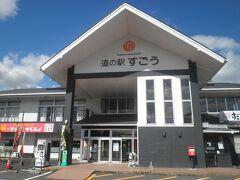 観光は終了して、次はショッピングです。57号線沿いには「道の駅」がいくつかあり、まずは竹田市西部の「道の駅すごう」へ。 ここはかつては大分バスが経営していて「竹田ドライブイン」という名称でしたが、十年ほど前から道の駅になっています。建物は立派で、こうした経緯から大分-熊本の長距離バスの停留所にもなっています。 またローソンも併設され、お隣にはガソリンスタンドもあって、なにかと便利な道の駅です。