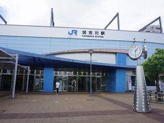 ●JR加古川駅  かつめしを堪能して駅へ。 これは、かつめし屋さんがあった出口とは逆の北口です。