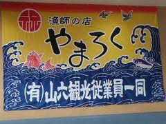 いわき12 小名浜 <いわき・ら・ら・ミュウ>   47/   25