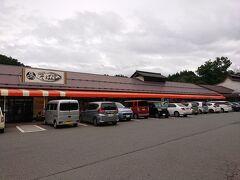 さて、善光寺方面に向かいましょか。 道の駅発見。『道の駅信州新町』です。