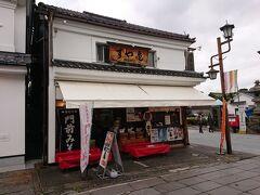 善光寺参り前に、仲見世通りで気になるお店発見。 名物「みそソフトクリーム」350円ですってよ。 これは食べずにはいられません。