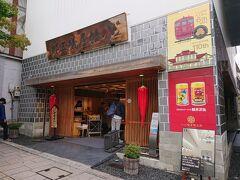 お参りの後、気になっていたこちらのお店へ。 善光寺前にある七味で有名なお店、八幡屋礒五郎さん。1736年(元文元年)創業です。 全然古さを感じさせず、むしろ若者向けのオッサレなお店。