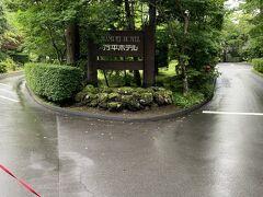 万平ホテルまでお散歩。 途中は豪華な別荘がたくさん。 ついついみちゃいます。