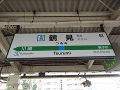 12:47 京浜東北線:鶴見駅です。 所用があったので、出発はお昼過ぎとなりました。