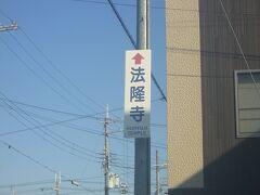 JRで奈良駅から法隆寺駅へ。  ホテル日航奈良は奈良駅前にあるので便利でした。