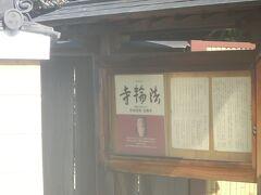 自転車に乗って5分位で法輪寺に着きました。  道もほぼ一本道です。