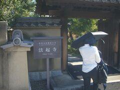 この後に法起寺へ。 法輪寺から自転車で5分位です。