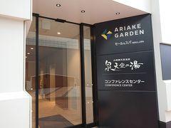 東京・お台場エリア有明『ARIAKE GARDEN』2F  『有明ガーデン』2階の『泉天空の湯』のエントランスの写真。  こちらから中に入ります。