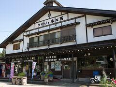 蔵王から降り、山形で途中給油、天童、東根を経由し尾花沢市から銀山温泉に向かいます。銀山温泉の手前で、14:40、こけしのお店に立ち寄ります。