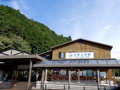 ここはどこかと申しますと、奈良県吉野郡です
