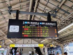 9月21日(月) 京都駅から湖西線で比叡山坂本駅に向かいます。