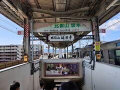 約20分ほどでJR比叡山坂本駅に到着。