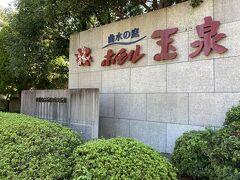 西日本最大の大浴場 という文言に惹かれて。