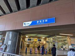 下北沢から2つ先、小田急線の豪徳寺駅からスタートします。 駅前の商店街も小さめで落ち着いた住宅街の駅です