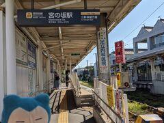 八幡様のそばには東急世田谷線の宮の坂駅があります(豪徳寺駅から歩いても10分かかりません)。 駅を越えて左(東)に進みます