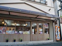 p.m.4:53  ランチの後は「下田海中水族館」へ行ってきました。 平井製菓へはその帰りに立ち寄り  [エリア] 静岡/下田 [店名] 平井製菓 本店 [購入したもの]  *牛乳あんパン ×3コ(220yen/1コ) *下田あんパン ×1コ(200yen/1コ) [情報]  公式HP:https://hiraiseika.shop-pro.jp/ 食べログ:https://tabelog.com/shizuoka/A2205/A220503/22004318/ [訪問時間] 16:53 [待ち時間] なし [駐車場] なし