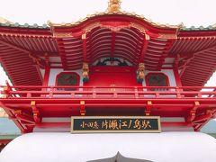 片瀬江ノ島駅に到着 駅の外観がとてもオシャレでびっくりしました! まるで首里城(流石に盛りすぎか…)