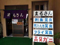 近くのお店、やはり刺身とタカアシガニです。