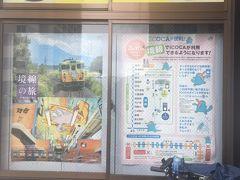 2020/9/25 (金) 今日は境港へ来ました。 駅から水木しげるロードを散歩しまーす♪