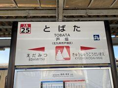 30分ほどで目的地の戸畑駅に着きました。 ここも北九州市です。
